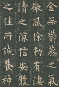 640px-KaishuOuyangxun