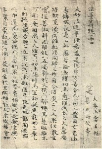640px-Lotus_Sutra_written_by_Prince_Shōtoku