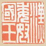 King_of_Na_gold_seal_imprint_1935