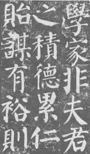 Yan_Qinli_Stele