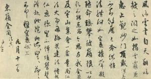 fushinzyo