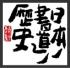 日本の書道の歴史