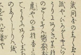 いつ漢字と平仮名を交ぜて書くようになったの?のイメージ